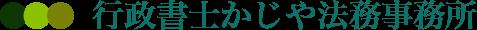 行政書士かじや法務事務所 | 東京都中央区銀座/築地/企業法務・遺言相続・外国人在留/行政書士